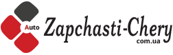 Косов zapchasti-chery.com.ua Контакты